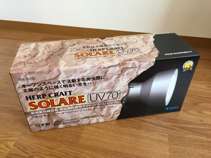ソラーレUV70のパッケージ